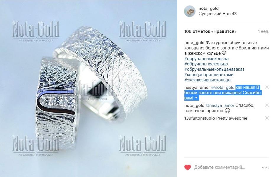Фактурные обручальные кольца из белого золота с бриллиантами в женском кольце