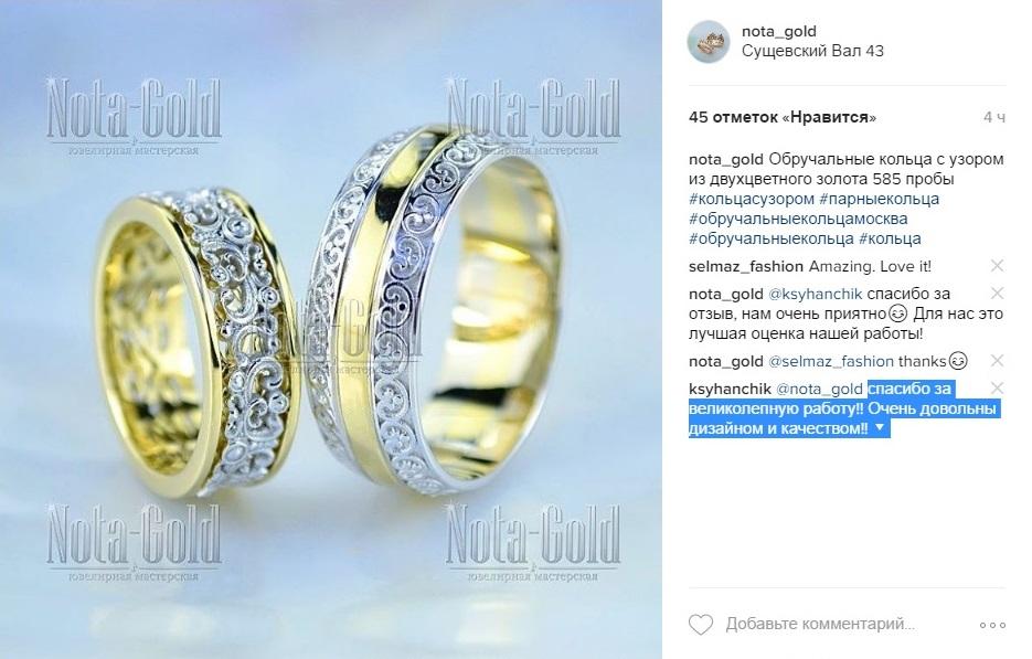 Обручальные кольца с узором из двухцветного золота 585 пробы