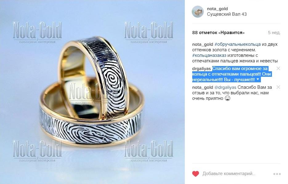 Кольца на заказ изготовлены с отпечатками пальцев жениха и невесты
