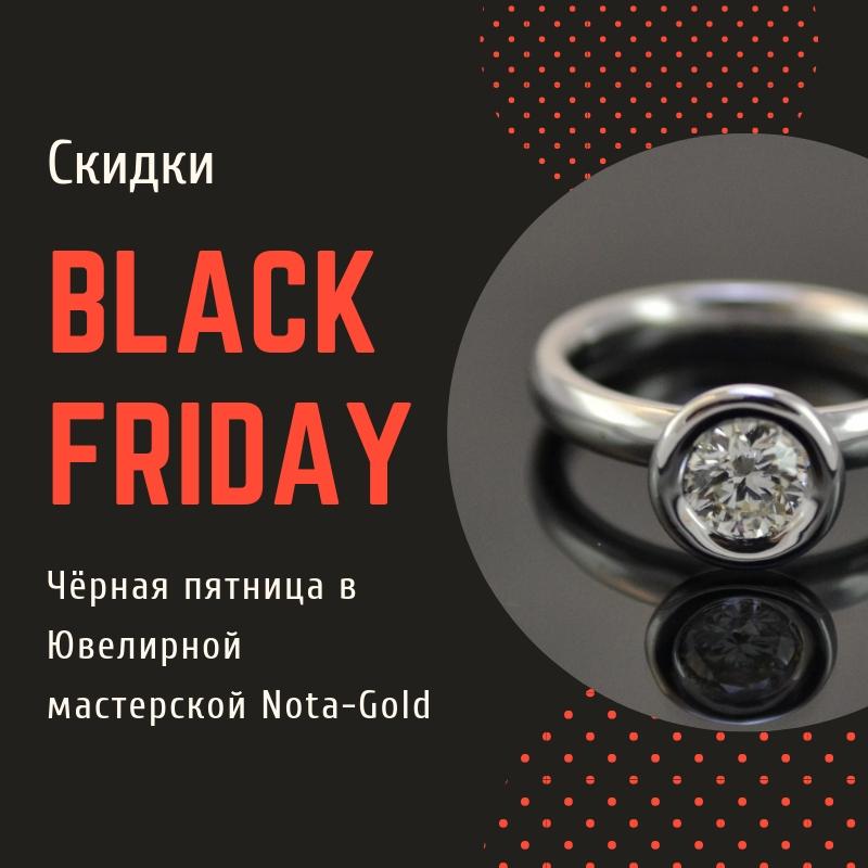 Ювелирные изделия со скидкой - Чёрная пятница в мастерской Nota-Gold