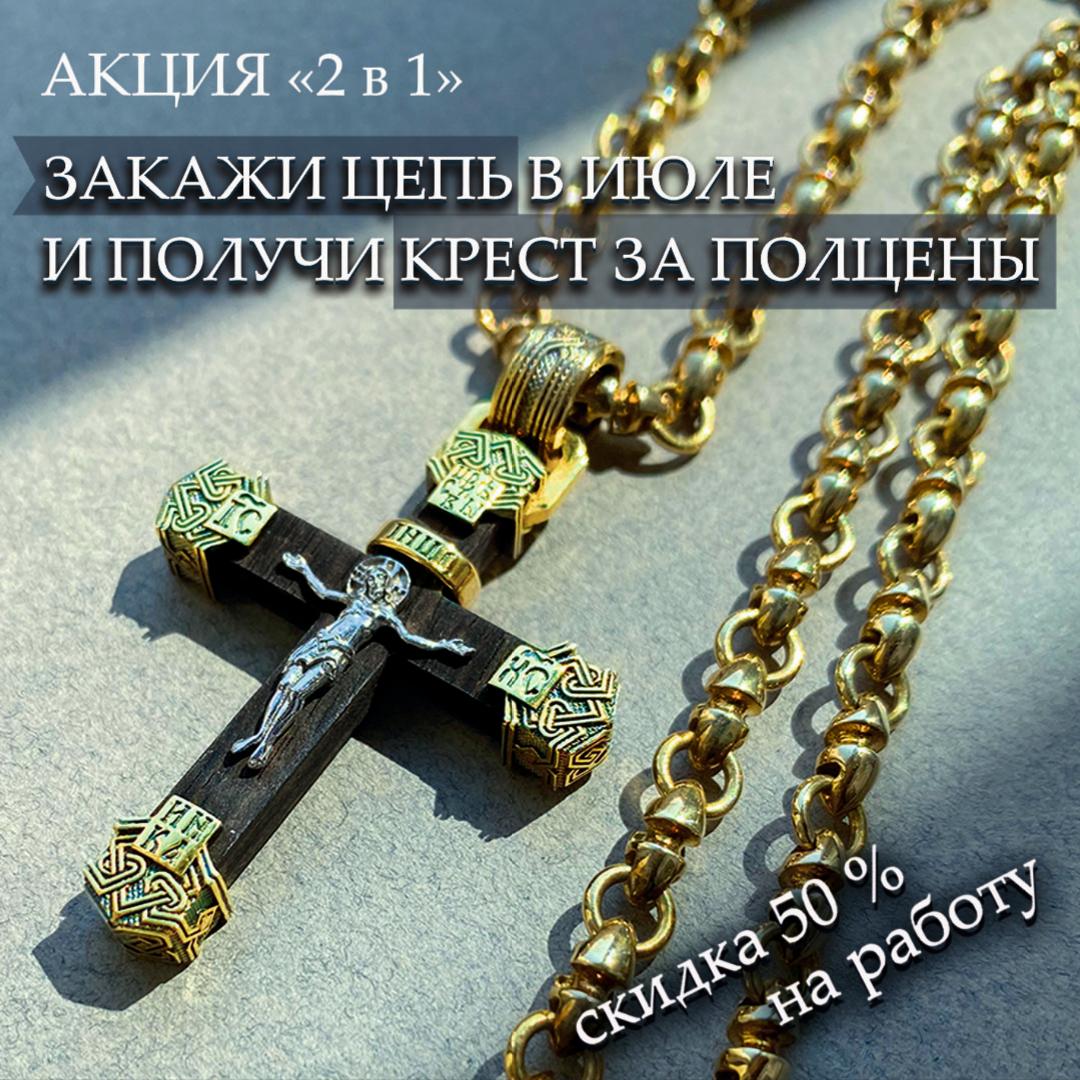 Акция 2 в 1 - закажи цепь в июле получи крест за полцены