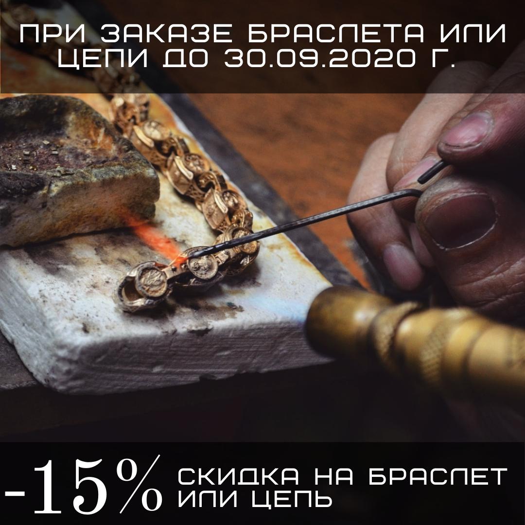Осенний сезон, при заказе цепи или браслета, скидка -15% на браслет или цепь