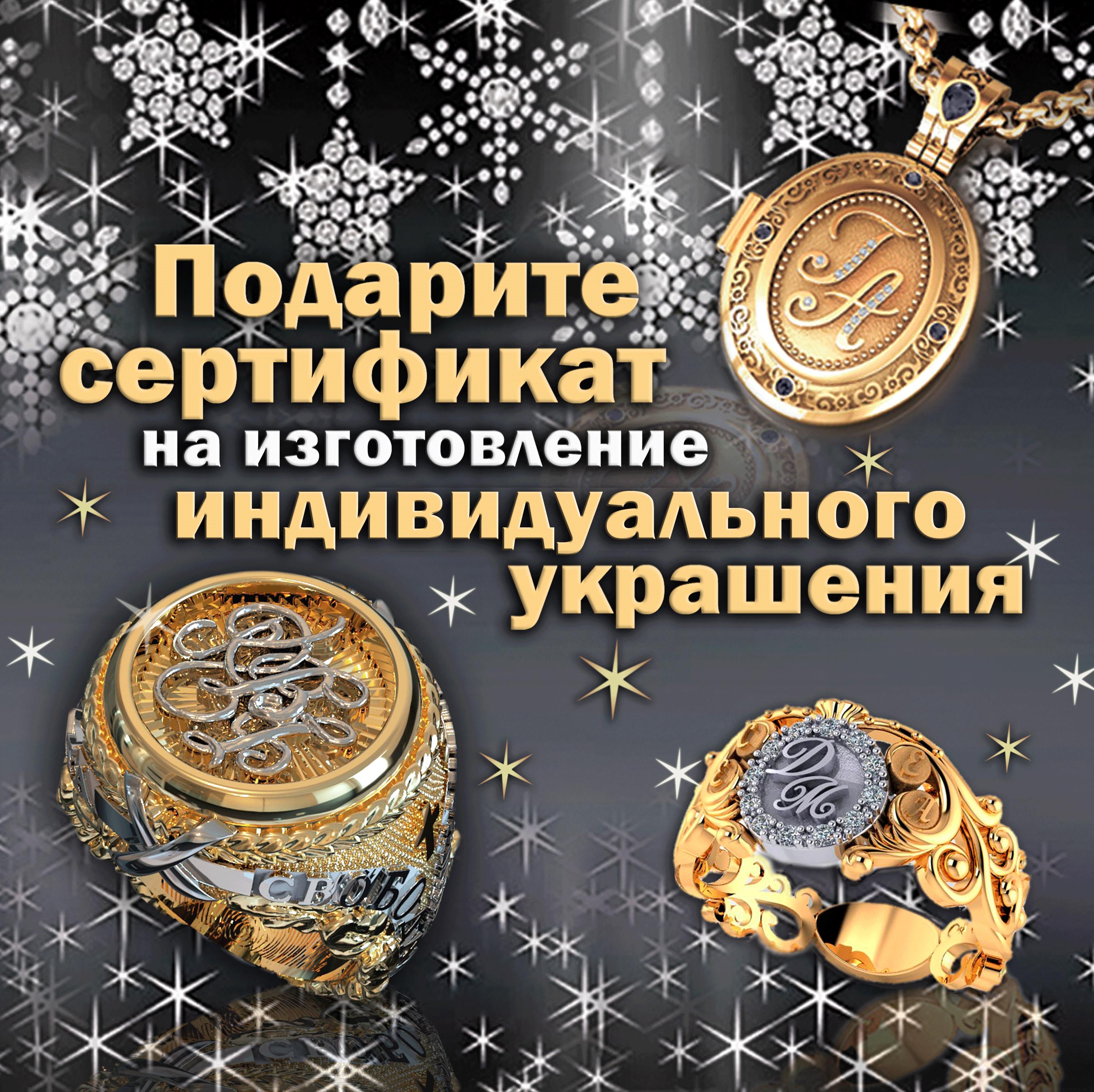 Подарочный сертификат на изготовление личного ювелирного изделия