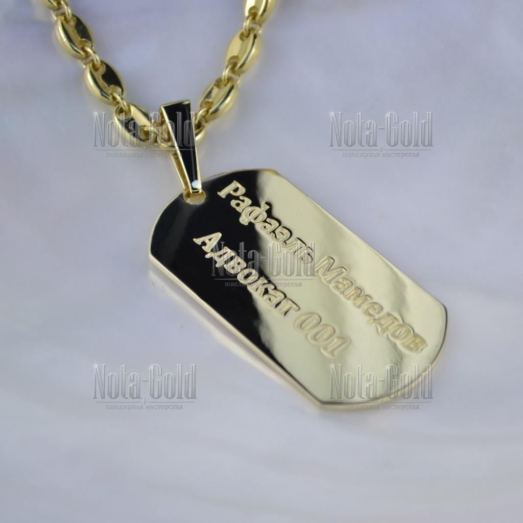 Именной жетон на шею из жёлтого золота с личной гравировкой в подарок  Адвокату (Вес  23,5 гр.) 4cf52e41c7c